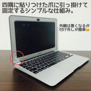 MacBook,覗き見防止フィルター